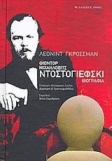 Παρουσίαση του βιβλίου: Φιοντόρ Μιχαήλοβιτς Ντοστογιέφσκι