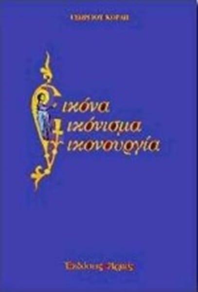 icona-iconisma-iconourgia kordis