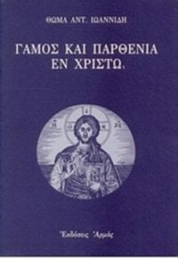 gamos-kai-parthenia-en-christo ioannidis