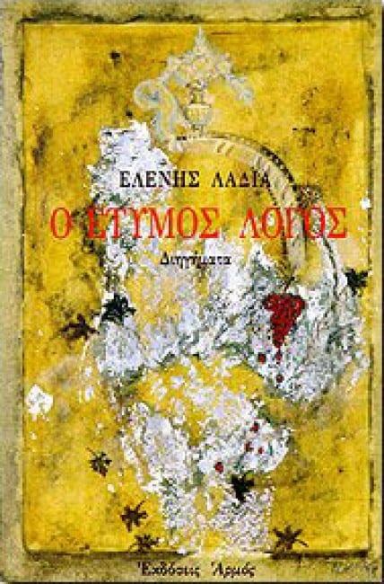 etymos-logos ladia
