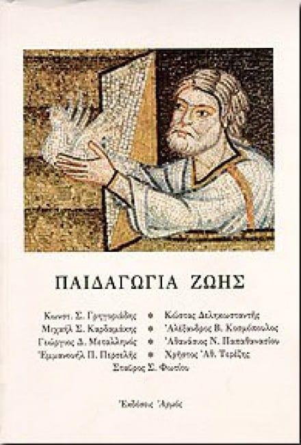 paidagogia-zois metallinos