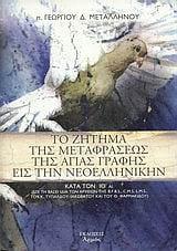 to-zitima-tis-metafreseos metallinos