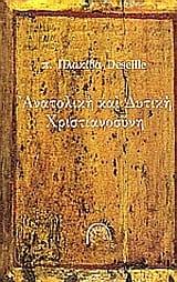 anatoliki-kai-dytiki-christianosyni gounelas