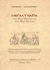 megalynaria-ston-mega-athanasio-kai-vasileio grigorios