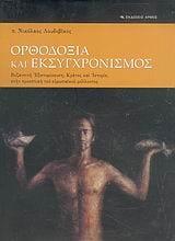 orthodoxia-kai-eksygchronismos loudovikos