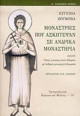 monastries-pou-askitepsan-se-andrika-mon zoukova