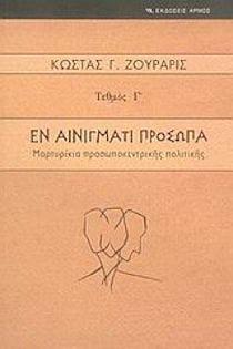 en-enigmati-prosopa zouraris