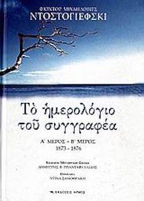 imerologio tou syggrafea 1 dostoyevski