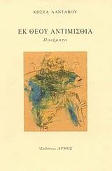 ek-theou-antimisthia lantavos