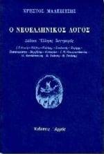 o-neoellinikos-logos malevitsis