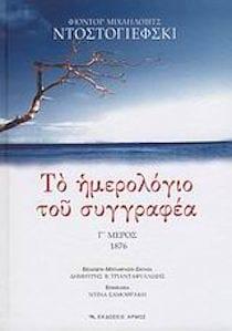 imerologio tou syggrafea 2 dostoyevski