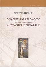 charaktiras-aferetikon-taseon-byzantinis-zografikis kordis