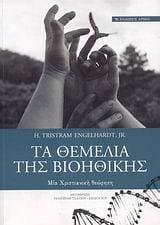 themelia-vioithikis engelhardt