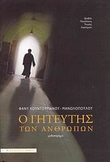 giteftis-ton-anthropon manolopoulou