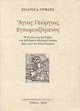 agios-georgios-egomiazomenos grimanis
