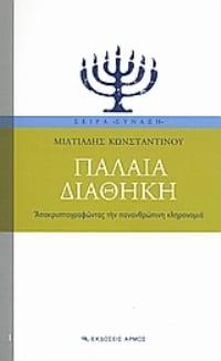 palaia-diathiki konstantinou