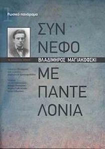 sinnefo-me-pantelonia MAYAKOVSKY