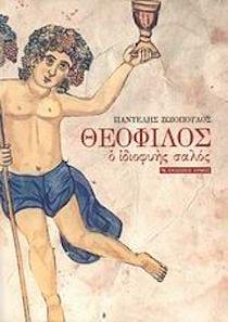 theofilos zoiopoulos