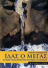idas-o-megas-endekatos kokkinaris