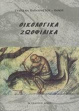 oikologika zoofilika papachristou