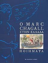 ο marc chagall stin ellada souliotis