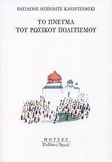 to-pnevma-tou-rossikou-politismou kliuchevski