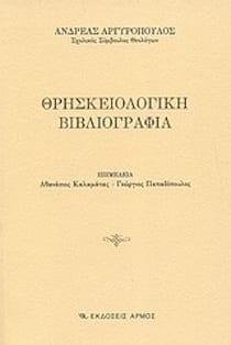 thriskeiologiki-vivliographia argyropoulos