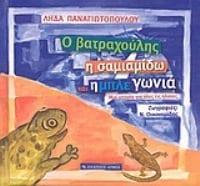 vatrachoulis samiamido gonia panagiotopoulou