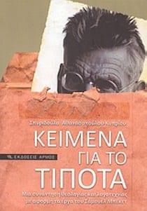 keimena-gia-to-tipota athanasopoulou