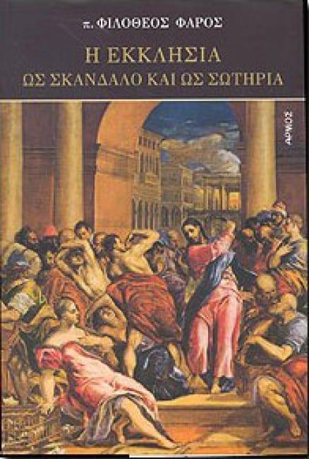 i-ekklisia-os-skandalo-kai-os-sotiria faros