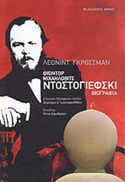 fiodor-dostoyevski grossman