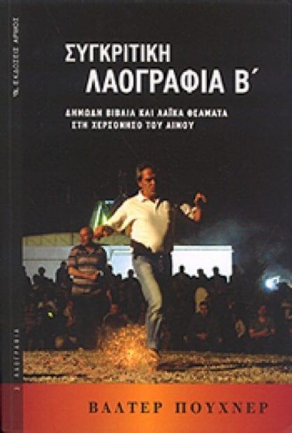 sygkritiki-laografia-2