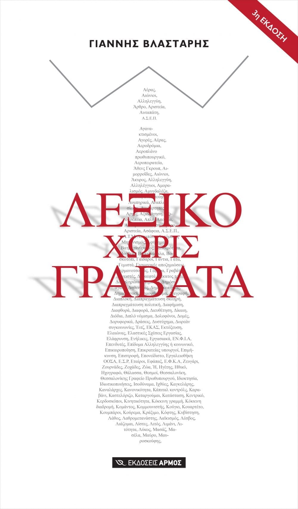 lexiko-choris-gravata vlastaris