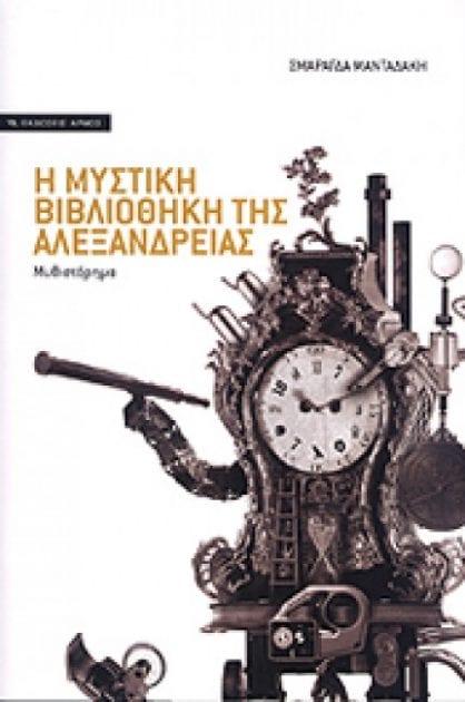 mystiki-vivliothiki-tis-alexandrias mantadaki