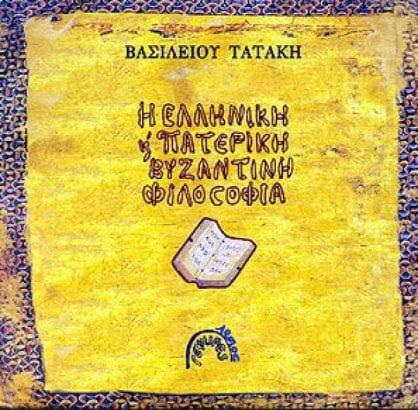 elliniki-pateriki-byzantini-filosofia gounelas