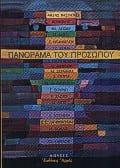 panorama prosopou syllogiko