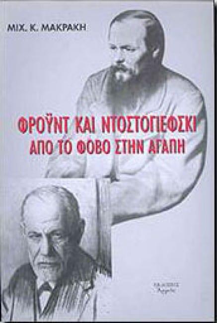 freud-kai-ntostogiefski-apo-to-fovo-stin-agapi makrakis