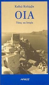 oia-topos-kai-istoria kolymva