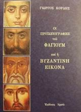 fagioum-kai-byzantini-eikona kordis