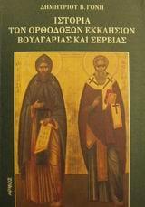 istoria-ton-orthodoxon-ekklision-voulgarias-kai-servias gonis