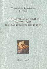 o-thriskeftikos-kai-ethnikos-plouralismos-neas-koinonias trimithountos