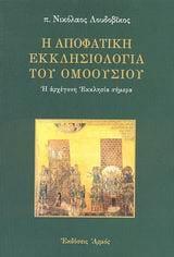 i-apofatiki-ekklisiologia-tou-omoousiou loudovikos