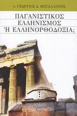 paganistikos-ellinismos-ellinorthodoksia metallinos