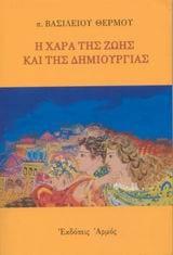 i-chara-tis-zois-kai-tis-dimiourgias thermos