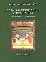islam-kai-christianiki-chrismologia kariotoglou