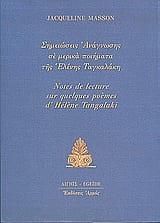 simeioseis-anagnosis-se-poiimata-ths-tagalaki jacqueline