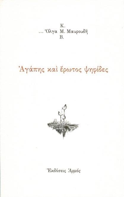 agapis-kai-erotos-psifides mavroudi