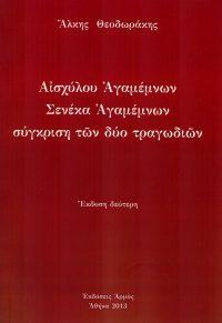 aeschylou-seneka-agamemnon theodorakis