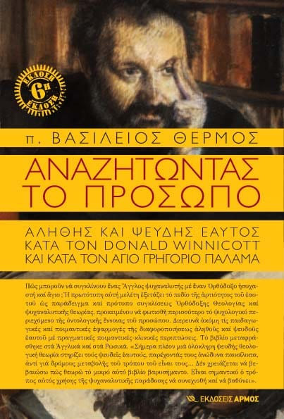 anazitontas-to-prosopo thermos