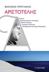 aristotelis betsakos